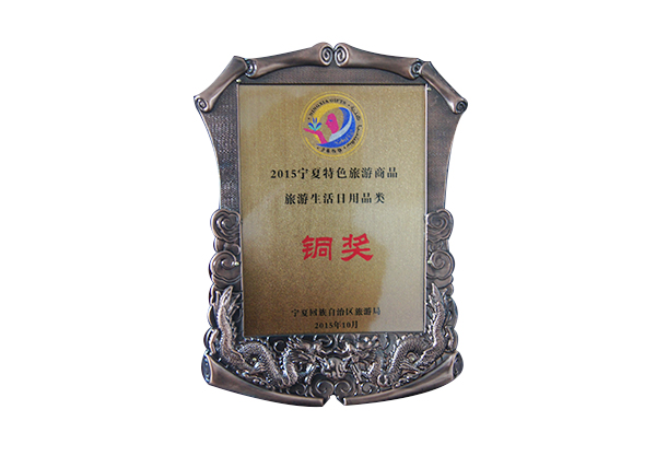 特色旅游奖奖牌